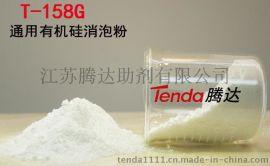 T-158G通用有机硅消泡粉