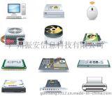 供應各類電腦配件及電腦組裝與批發