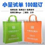 昆明兰枢牌广告袋制作厂家,采用优质无纺布生产