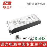 圣昌LED可控硅调光电源 30W12V恒压驱动电源