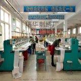 河北瑞華刺繡廠家尋求各種業務