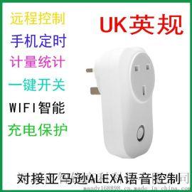 英规插口/wifi+智能远程控制开关插座/定时/计量功能/可通过**ECHO/ALEXA音响语音控制