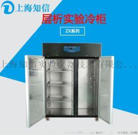 知信儀器 1300L大空間層析實驗冷櫃