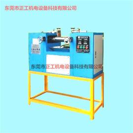 正工小型开炼机生产厂家 电加热小型开炼机