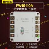 防威FW19110A地址編碼輸出模組消防原裝正品