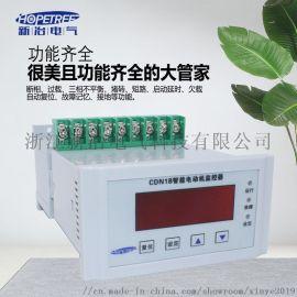 新冶電氣CDN1B電動機保護器380V過載斷相短路綜合電機保護監控器