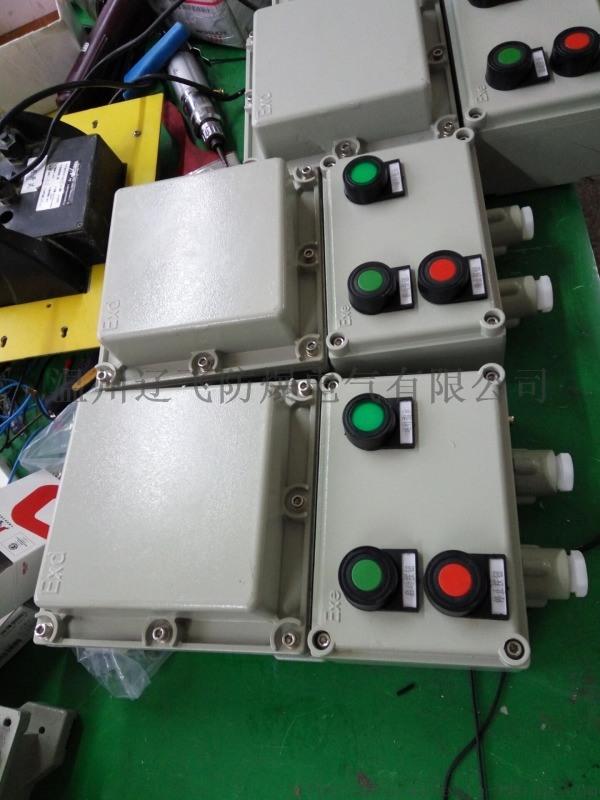 BLK52-25A3P鋁合金防爆空氣開關箱