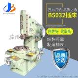 插床b5020普通插床 小型立式插床