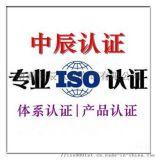 盐城ISO9001认证/盐城ISO9001咨询公司