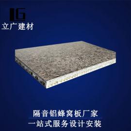 厂家直销石材铝蜂窝板室内隔音吸音复合蜂窝板