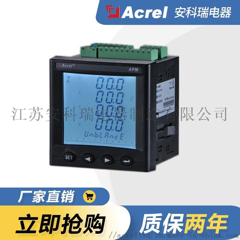 APM810谐波表 高精度测量谐波