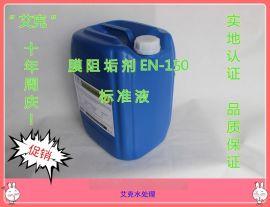 厂家供应反渗透膜专用阻垢剂EN-170艾克品牌