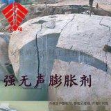 萍鄉無聲膨脹劑 無聲破碎劑 厲強(力強)牌HSCA-2