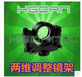 HGMM0950同轴 两维调整镜架光学调整镜架/调整镜架/光学镜架