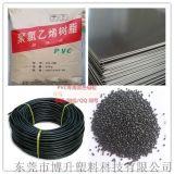 PVC电线电缆黑色母料厂家首选东莞市博升塑料科技有限公司