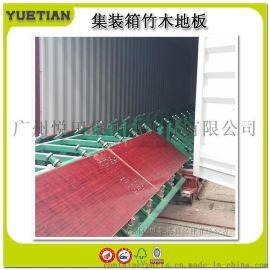 竹地板 竹底板  集装箱专用  高强度 耐磨