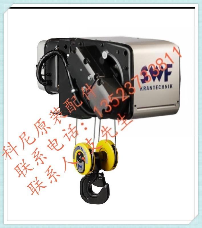 原裝科尼 SWF 法蘭泰克行走電機MF06L-200-141A35001E-IP55