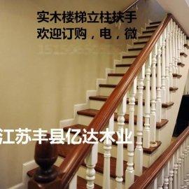 实木楼梯立柱,楼梯扶手,实木扶手,实木立柱生产厂家,江苏丰县惠民木业,实木扶手供货厂家,实木扶手价格,
