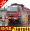 工地自动洗车台 工程车洗车机 运输车清洗车轮车头