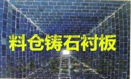 配煤仓内高分子阻燃防挂壁衬板