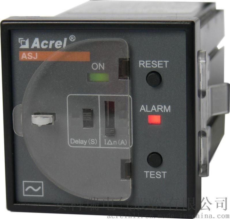 安科瑞 智慧剩餘電流繼電器 ASJ20-LD1C ASJ20-LD1A