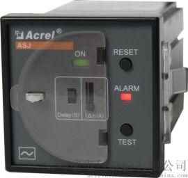 安科瑞 智能剩余电流继电器 ASJ20-LD1C ASJ20-LD1A