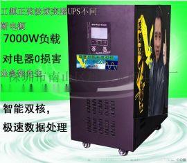 逆变器 工频逆变器  UPS不间断充电工频正弦波逆变器7000W