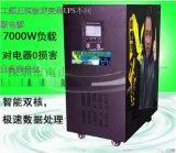 逆變器 工頻逆變器  UPS不間斷充電工頻正弦波逆變器7000W