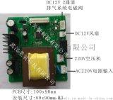 制氧机电路板电子板开发定制OEM 厂家供应电路开发设计