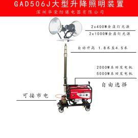 内蒙古大型移动照明车 GAD506J大型升降式照明装置