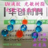 UV膠工藝品飾品膠3D光敏樹脂UV膠玩具滴膠