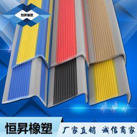 双色楼梯防滑条 PVC软质止滑条 定制幼儿园楼梯包角坡道止滑条