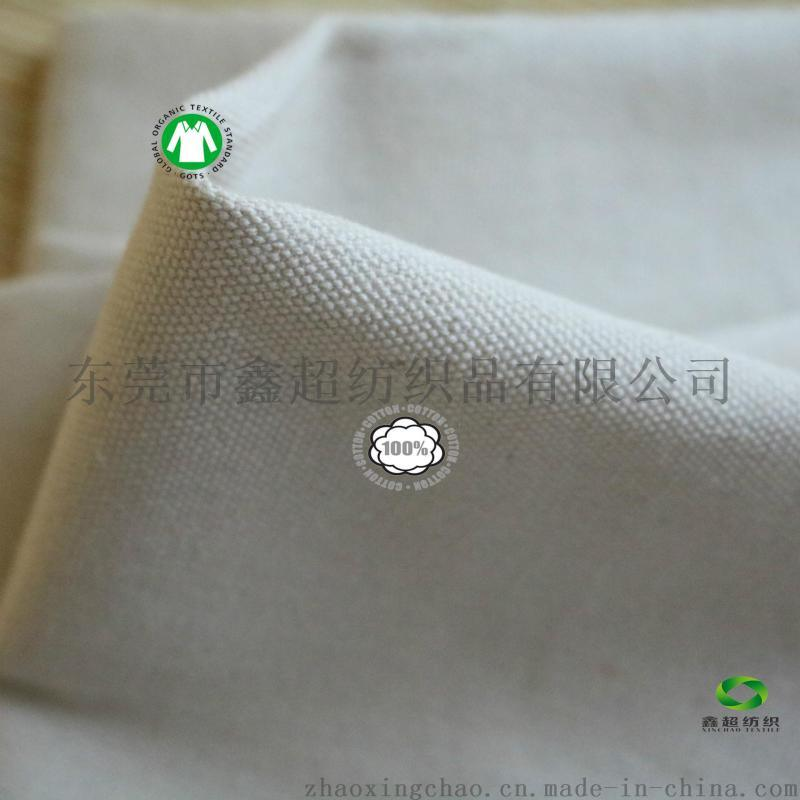 供应10支有机棉布GOTS认证有机棉平纹布