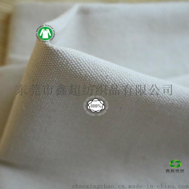 供應10支有機棉布GOTS認證有機棉平紋布