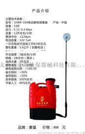 电动静电喷雾器定型款16升装