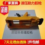 厂家直销双管美缝剂胶枪AB组份真瓷美缝剂胶枪液压助力手动省力打胶