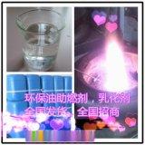 四川阿壩醇基燃料助燃劑無色無味增加熱值調油必備