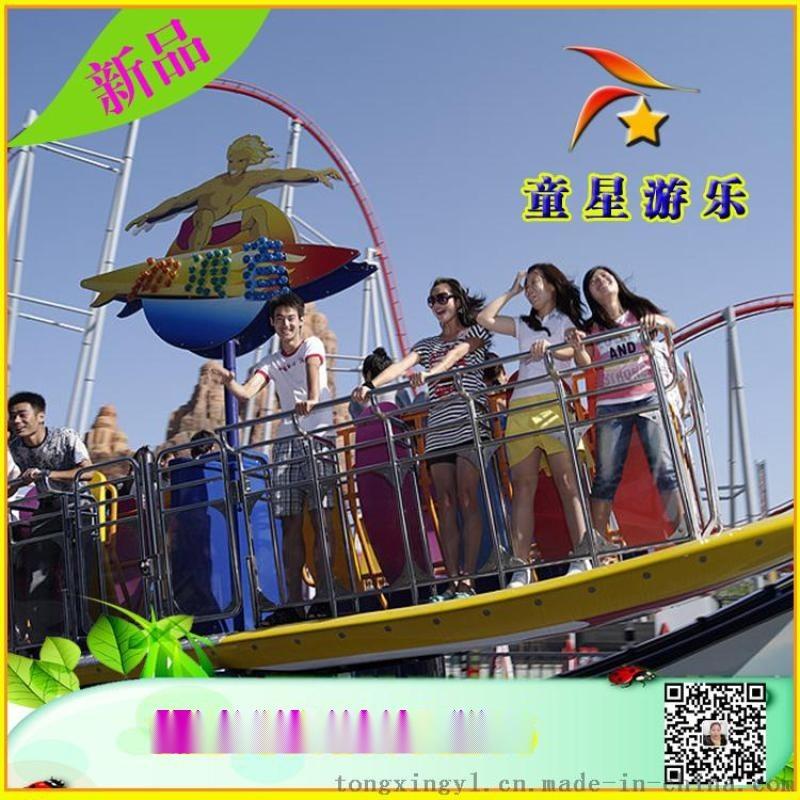 珠海童星直销CLZ-20人冲浪者/户外新型游乐设备/价格实惠