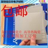 氮化鋁陶瓷基板氧化鋁陶瓷片加工散熱片加工陶瓷板加工陶瓷基板