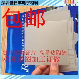 氮化铝陶瓷基板氧化铝陶瓷片加工散热片加工陶瓷板加工陶瓷基板