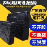 橡膠道口板 鐵路橡膠道口鋪面板 重型橡膠道口鋪面板