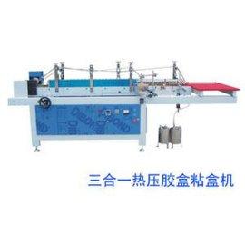 PVC/PET/PP多功能塑料胶盒机