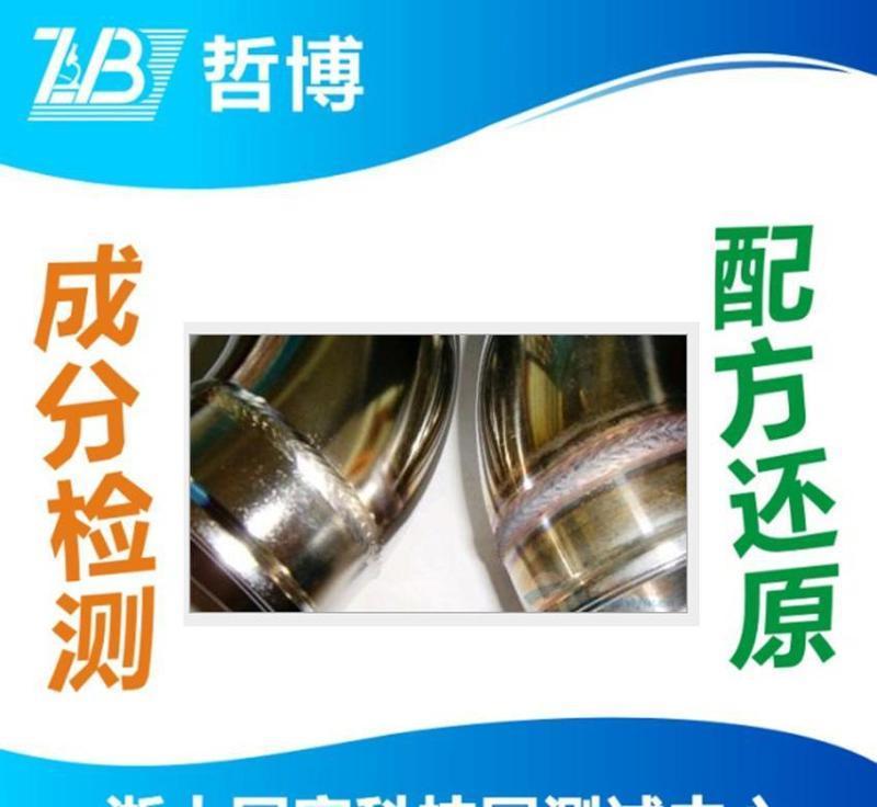 不鏽鋼焊斑酸洗膏成分分析 高效酸洗鈍化膏配方還原
