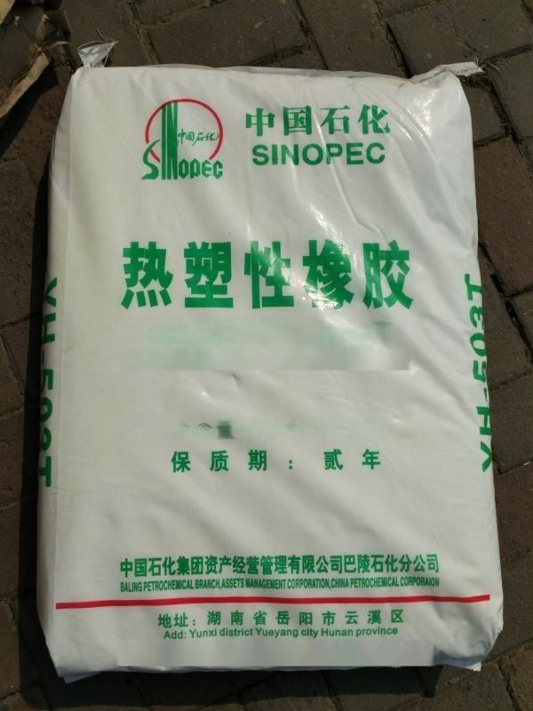 特环保级SEBS 巴陵石化 YH-503T 脱盐装置工艺
