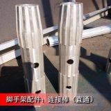 广州快装铝合金脚手架 高空工作平台 施工新型脚手架 厂家直销