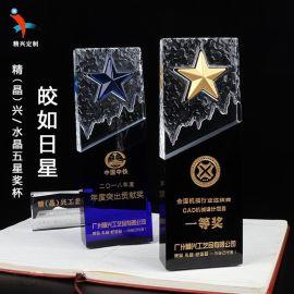 五星拼接水晶奖杯 公司企业活动周年庆典表彰奖杯 刻字定制纪念品