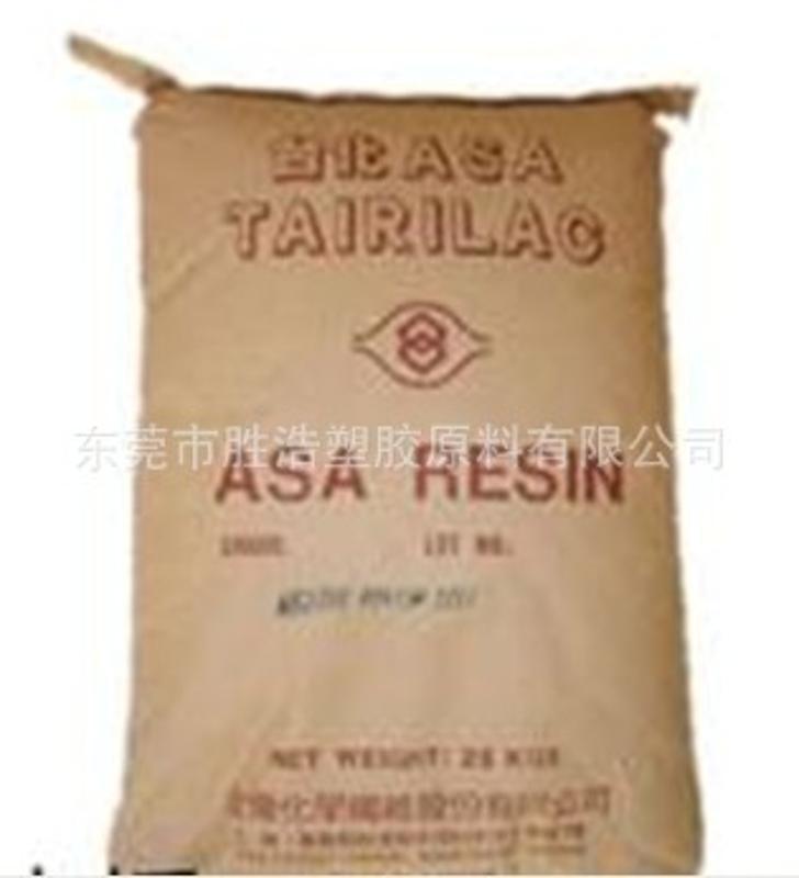 高光泽ASA 台湾化纤 WE810P 耐候性 耐老化性ASA 家用电器通用注塑料