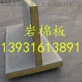 岩棉复合板  岩棉复合板价格