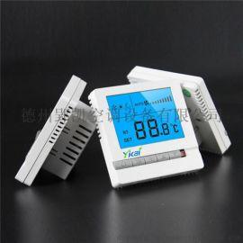 亿凯中央空调温控器 温控开关 风机盘管温控器