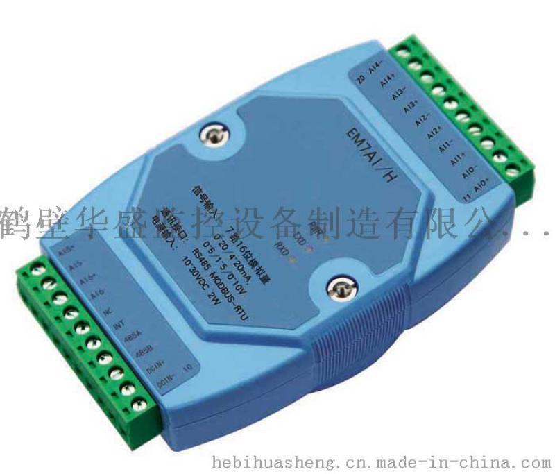 EM7AI/H 7路16位高精度模拟量隔离采集模块